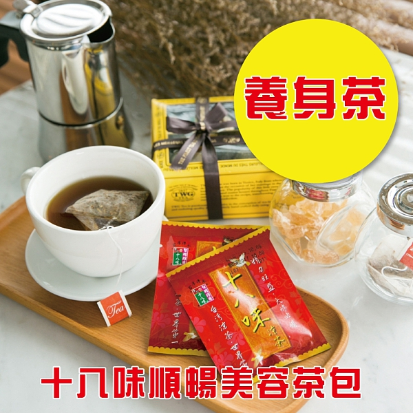 【下殺18元】美魔女養身茶包 十八味茶 單包