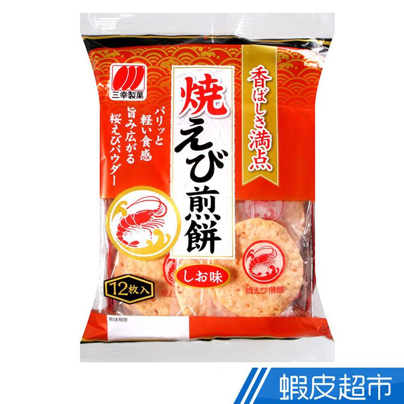 三幸製菓 燒蝦煎餅(78g) 現貨 蝦皮直送