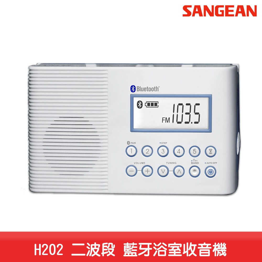 山進 H202 二波段藍牙浴室收音機 JIS7級 藍牙音響 藍牙收音機 FM收音機 廣播電台 澡堂 質感 聲音世界