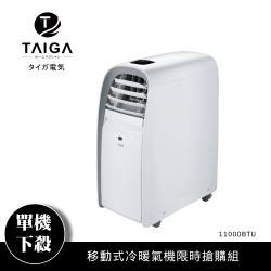 TAIGA真11000BTU移動式冷暖氣機限時搶購組
