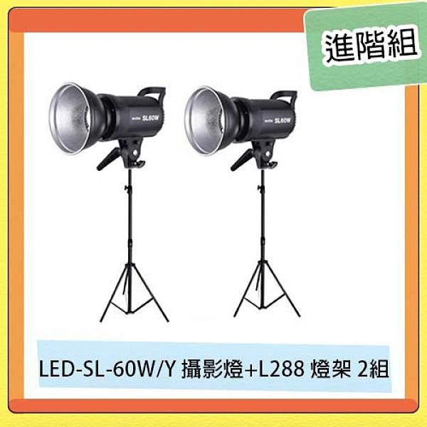GODOX 神牛 LED-SL-60W/Y 攝影燈+L288 燈架 2組 雙燈進階組 直播 遠距教學 視訊 (公司貨)