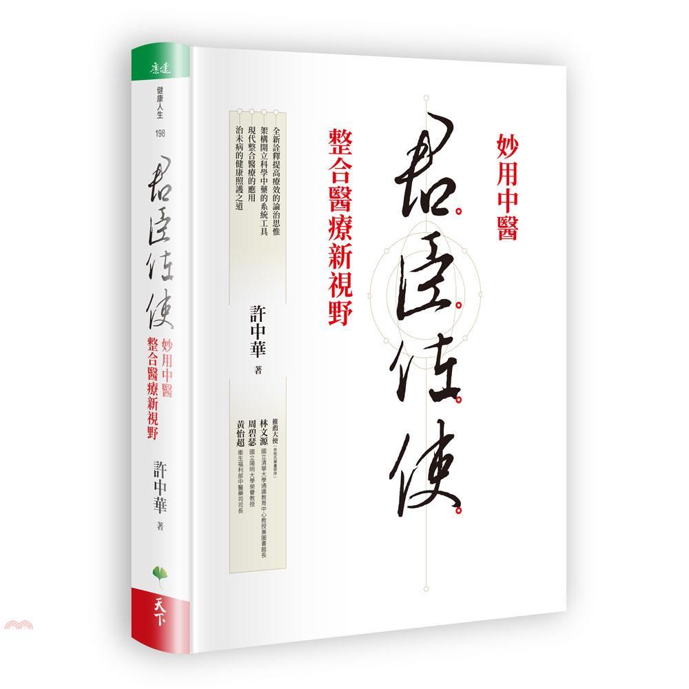 《天下生活》君臣佐使:妙用中醫整合醫療新視野(軟精)[75折]