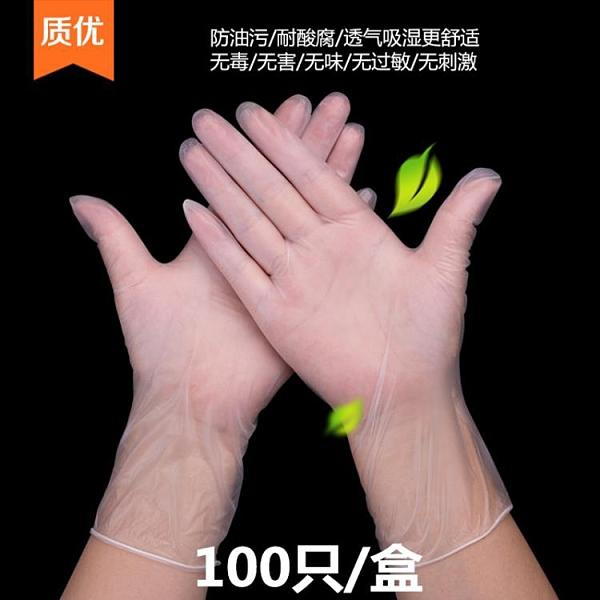 一次性防護手套美容院pvc無粉牙科美發手膜實驗家務防水防污 璐璐生活館