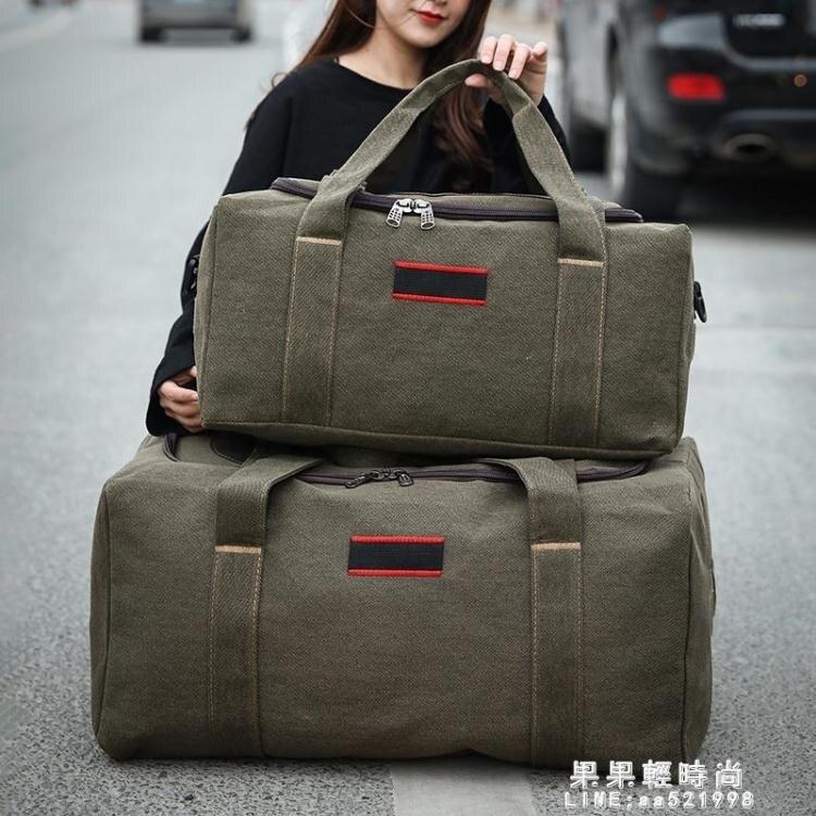 超大容量帆布包旅行包男手提行李包女短途旅行袋行李袋單肩搬家包 NMS
