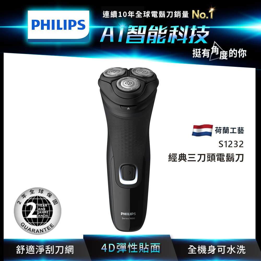 【Philips 飛利浦】4D極淨電鬍刀 S1232