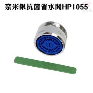 金德恩 台灣製造 奈米銀離子抗菌可調式省水閥HP1055/附軟性板手