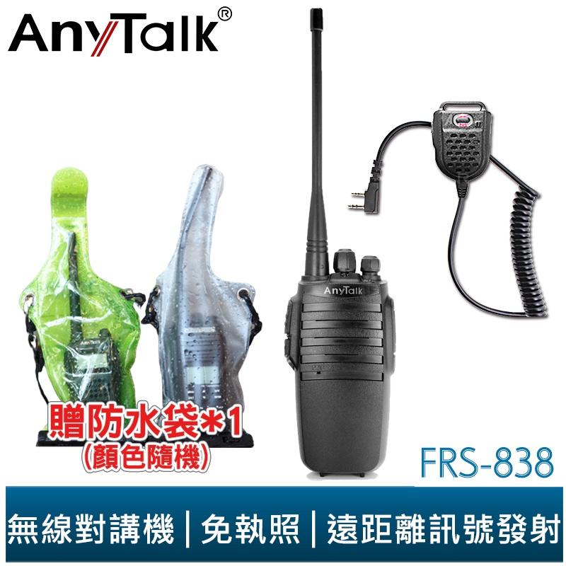 【AnyTalk】FRS-838 免執照無線對講機 送手持式麥克風 業務用長距離 贈防水袋(顏色隨機) 保固一年 NCC
