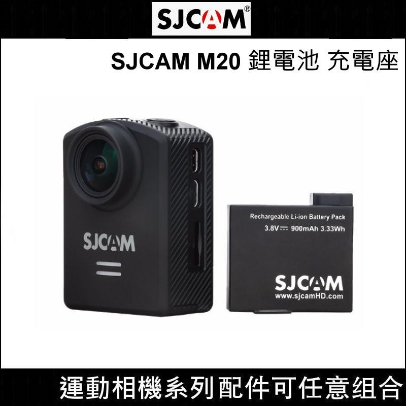 SJCAM M20 山狗原廠 900mAh 鋰電池  充電座 , 適用於 SJCAM M20