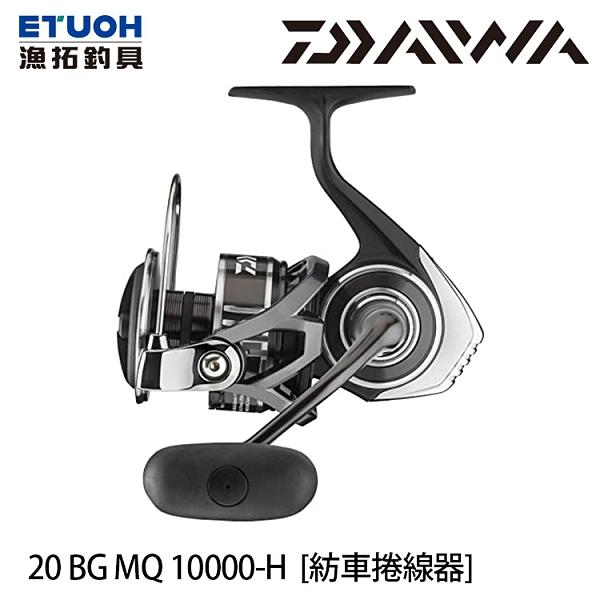 漁拓釣具 DAIWA 20 BG MQ 10000-H [紡車捲線器]