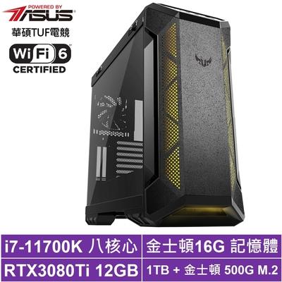 華碩Z590平台[伏羲狂神]i7八核RTX3080Ti獨顯電玩機