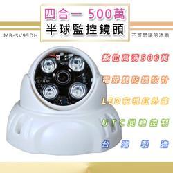 500萬 半球監控鏡頭3.6mm 6.0mm TVI/AHD/CVI/類比四合一 4LED燈強夜視攝影機(MB-SV95DH)
