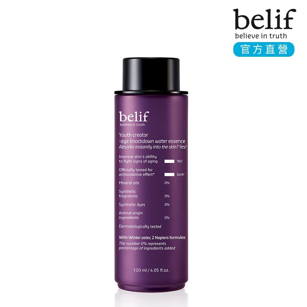 belif 紫苑青春活膚精華露 120ml 官方旗艦店
