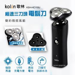 【歌林Kolin 】極速三刀頭電鬍刀 KSH-HC110U-庫