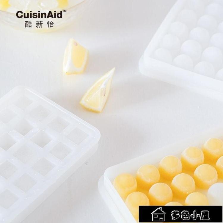 製冰模具 硅膠冰格波波球方塊制冰盒奶黃流心餡模具酸奶山楂球模帶蓋