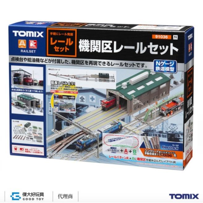 TOMIX 91036 線路組 機關車庫線路 免運