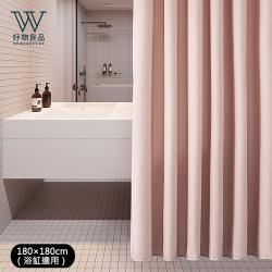 好物良品-180x180cm_加厚仿亞麻防水防霉莫蘭迪色系浴簾(附掛環)-暖粉色