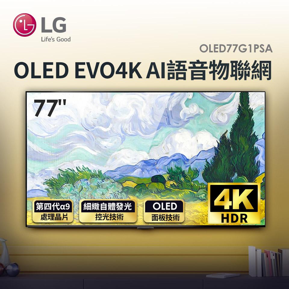 LG 77型OLED EVO 4K AI語音物聯網電視(OLED77G1PSA)