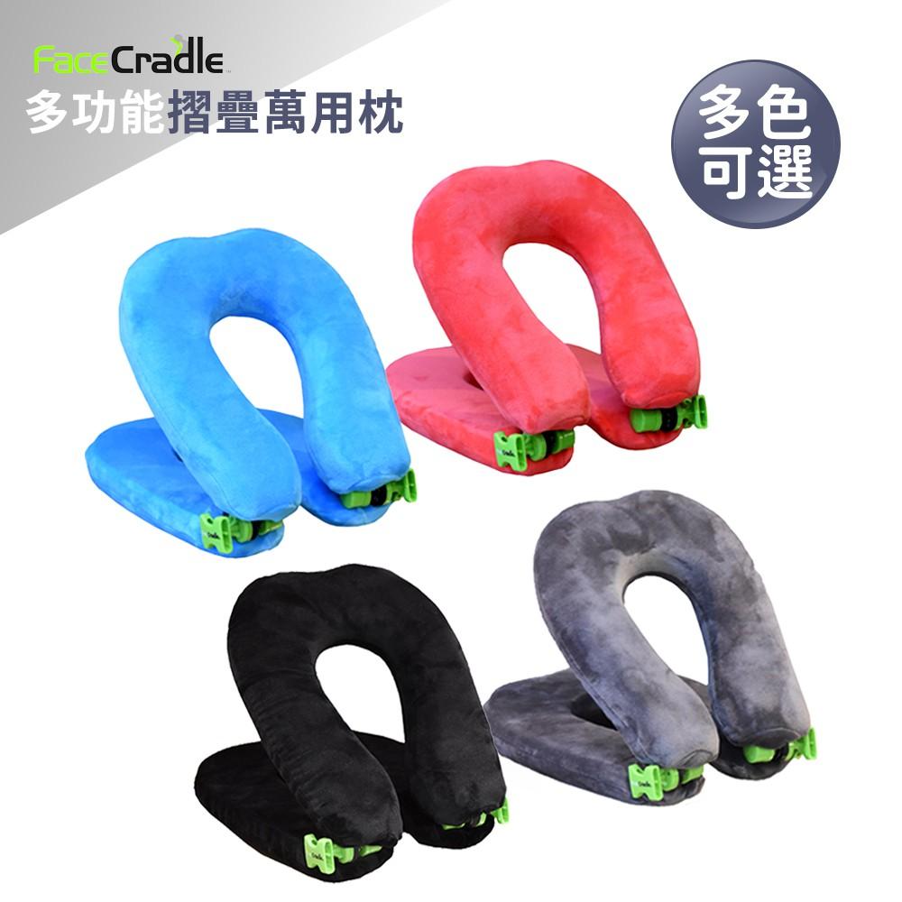 FaceCradle Lite 多功能摺疊萬用枕 / 午睡枕 / 護頸枕 - 輕巧進化版 (多色可選)