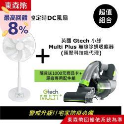 超值組合↘英國Gtech小綠Multi Plus無線除蟎吸塵器(送16吋風扇+$1000商品卡+原廠配件)