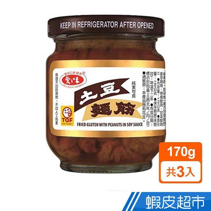 愛之味 土豆麵筋(3入)  現貨 蝦皮直送
