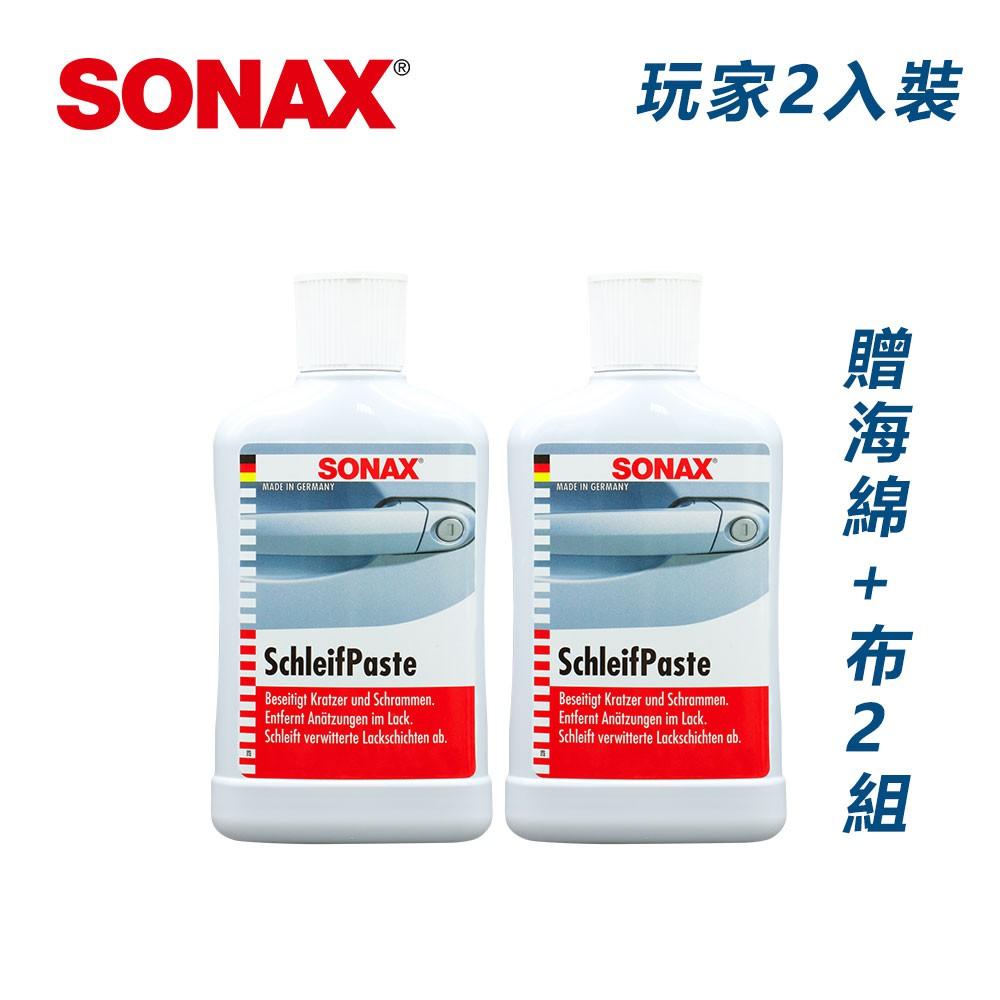 SONAX 2020新刮痕修護劑 贈專用工具海綿 刮痕修護 溫和研磨 2入
