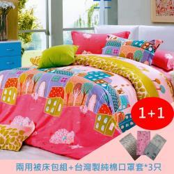 鄉村生活 加大純棉四件式兩用被床包組(組合-台灣製純棉口罩套*3只)