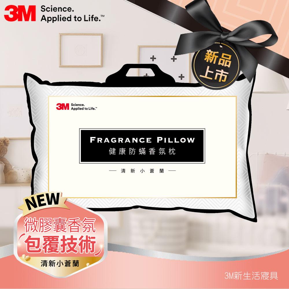3M 健康防蟎香氛枕-清新小蒼蘭