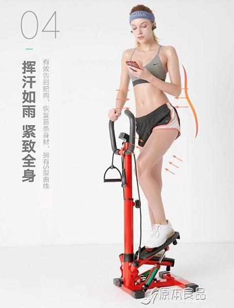 踏步機 瘦腿踏步機瘦肚子女性多功能家用減肥機 【免運快出】