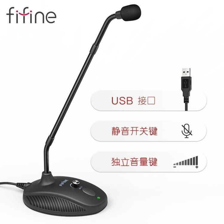 【樂天精選】M730麥克風電腦USB網課教學會議電容麥話筒錄屏直播