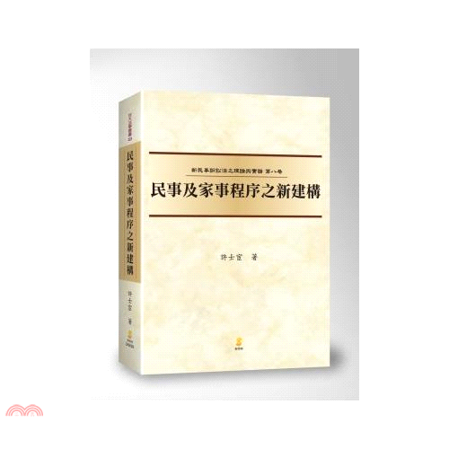 《新學林》民事及家事程序之新建構:新民事訴訟法之理論與實務第八卷(精裝)[96折]