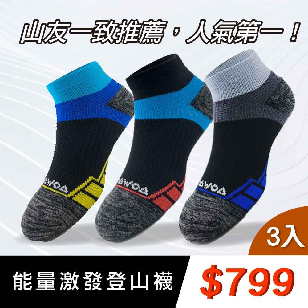 能量激發登山襪-低筒 3入