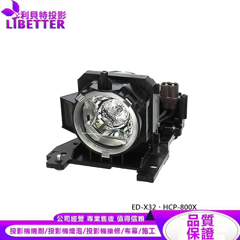 HITACHI DT00841 投影機燈泡 For ED-X32、HCP-800X