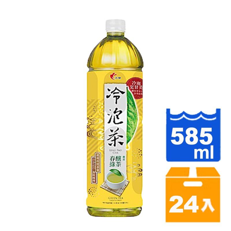 光泉 冷泡茶 春釀綠茶 微甜 585ml (24入)/箱【康鄰超市】