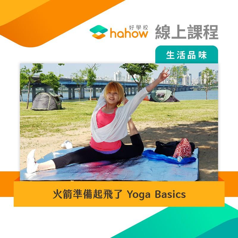 線上課程 火箭準備起飛了 Yoga Basics
