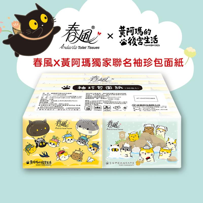 【春風】黃阿瑪袖珍包面紙 135065A 日用品