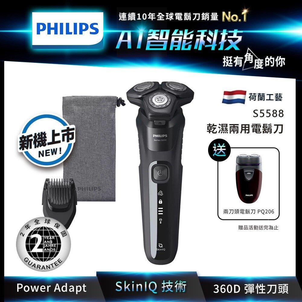 Philips 飛利浦全新AI 5系列三刀頭電鬍刀 S5588/17 送電鬍刀PQ206