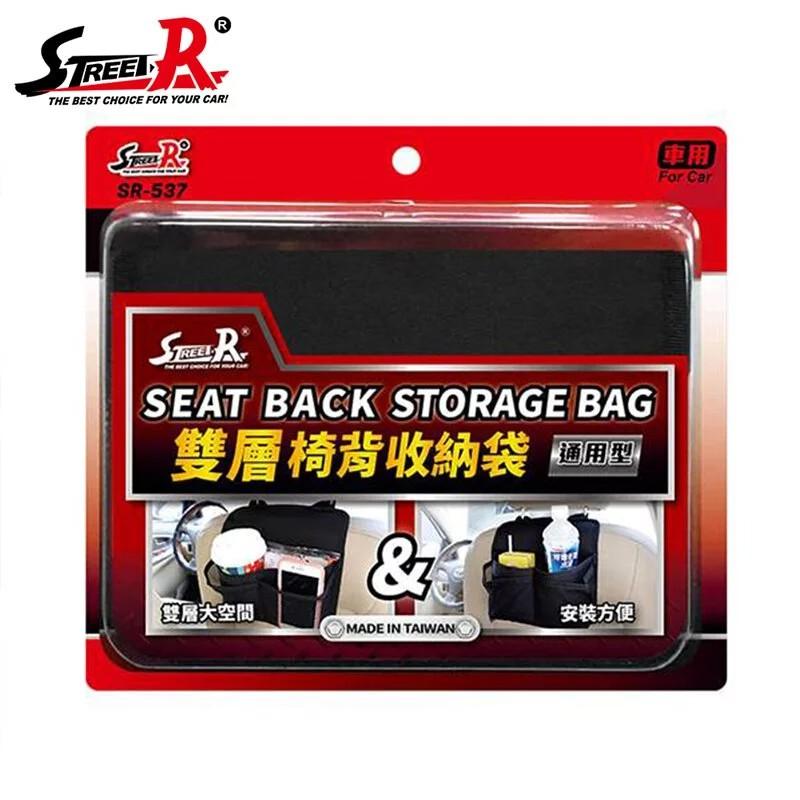 STREET-R 雙層椅背收納袋 SR-537