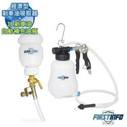 良匠工具-最新經濟型 氣壓式煞車油抽油機+自動補充瓶