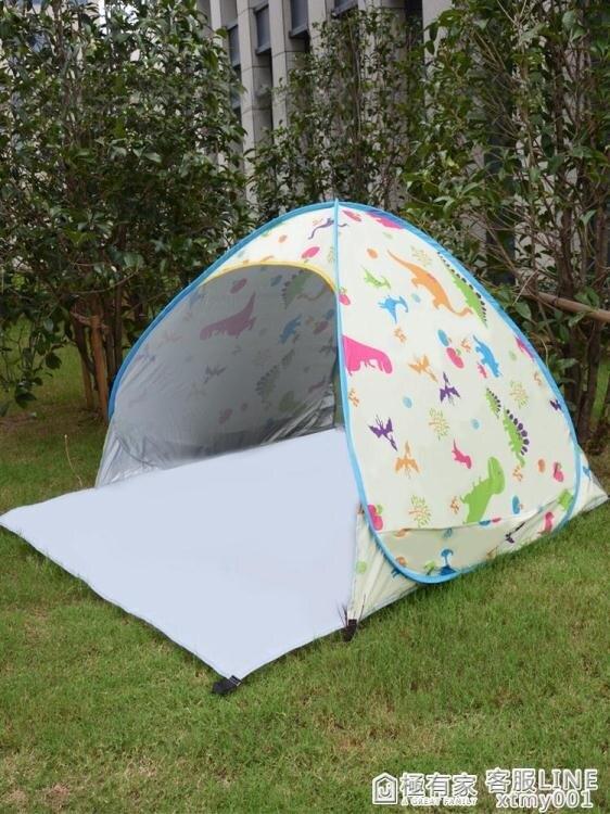 戶外帳篷沙灘速開全自動免搭建公園野營野外遮陽海邊防曬兒童室內 ATF 麥田印象