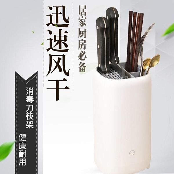 德國榮芝廚房刀架紫外線筷子消毒機家用小型筷子筒刀具烘干器消毒 快速出貨