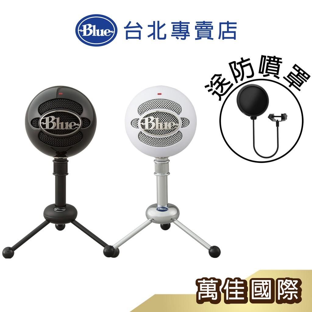 【視訊教學首選】Blue Snowball 雪球USB麥克風  Mac/PC可用  台灣總代理公司貨