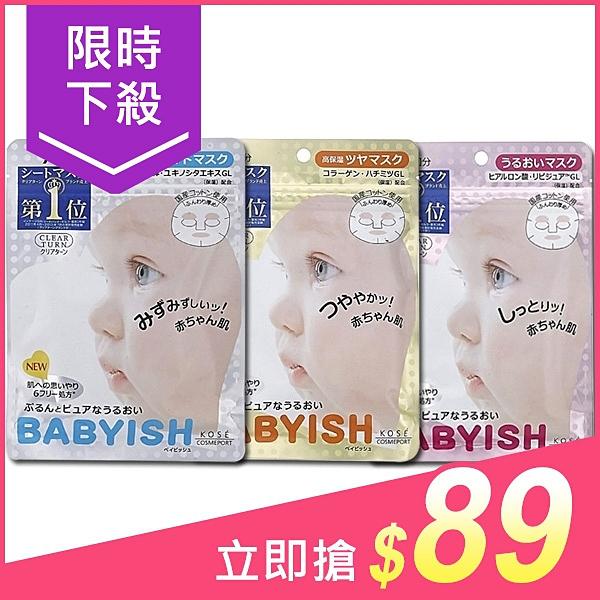 Kose 高絲 BABYISH 嬰兒肌保濕面膜(7回份)玻尿酸/膠原蛋白/維他命C透白【小三美日】$129