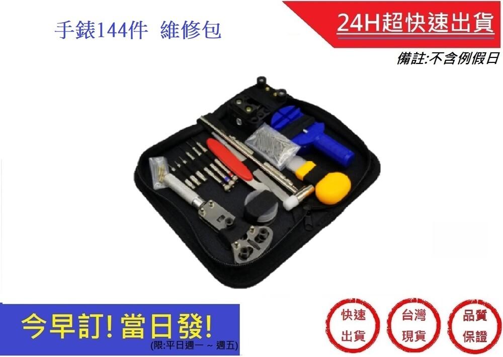 手錶144件維修工具組 超快速鉗子 起子 修錶器 開錶器 開錶工具 錶帶 手錶手錶維修diy
