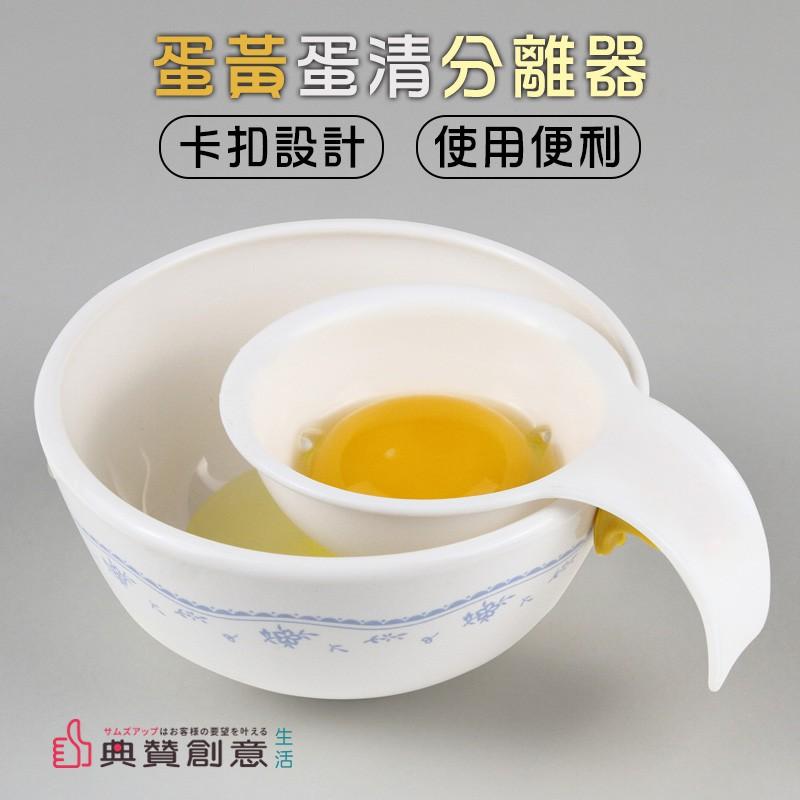 蛋黃蛋清分離器  分蛋器 雞蛋分離器 廚房用品 烘培用具 典贊創意 台灣現貨 24H快速出貨