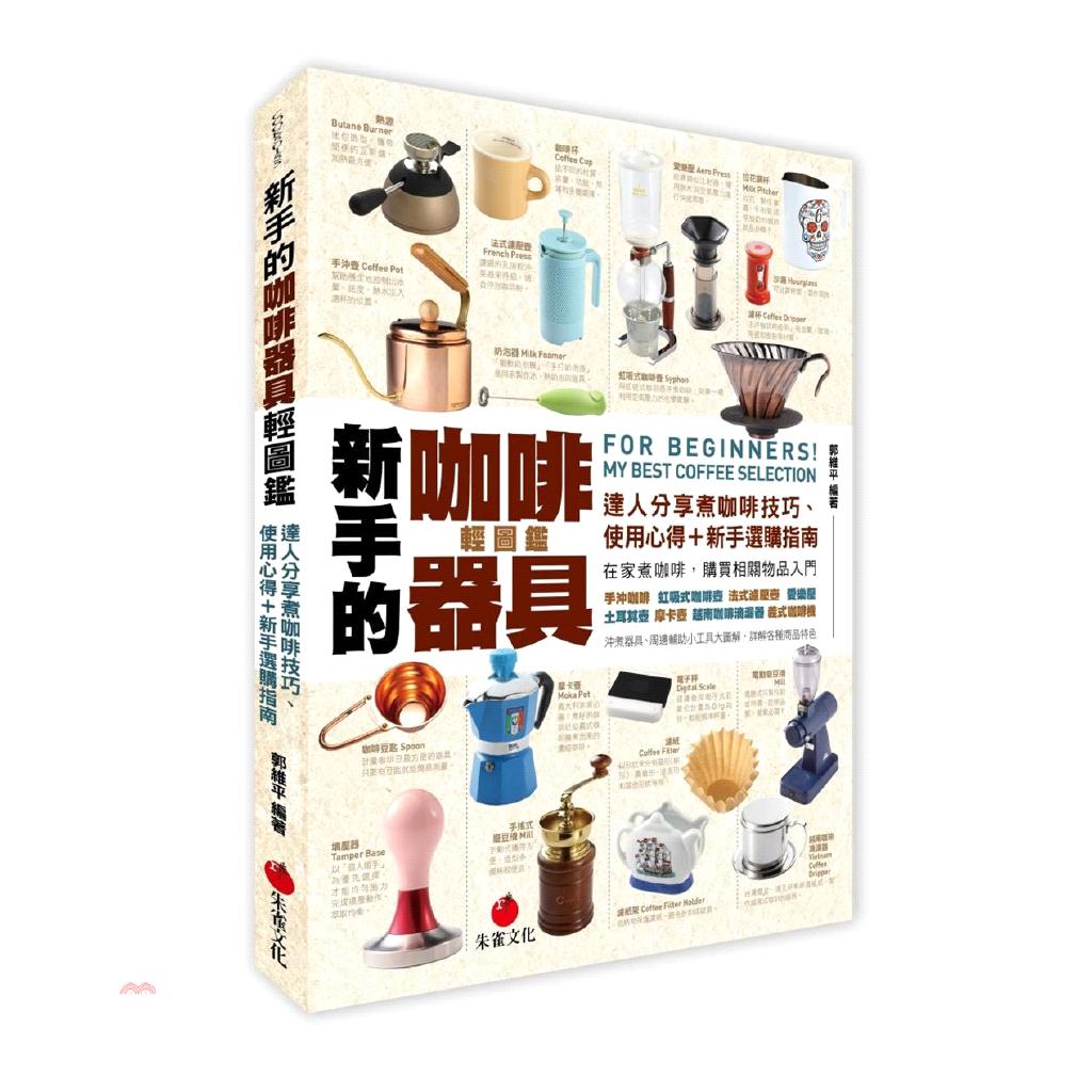 《朱雀文化》新手的咖啡器具輕圖鑑[79折]