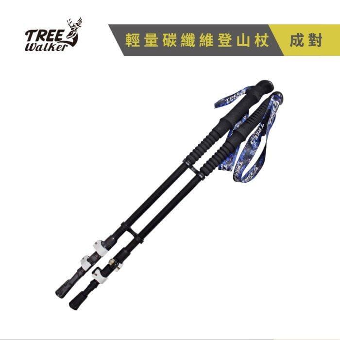 輕量碳纖維登山杖(成對)