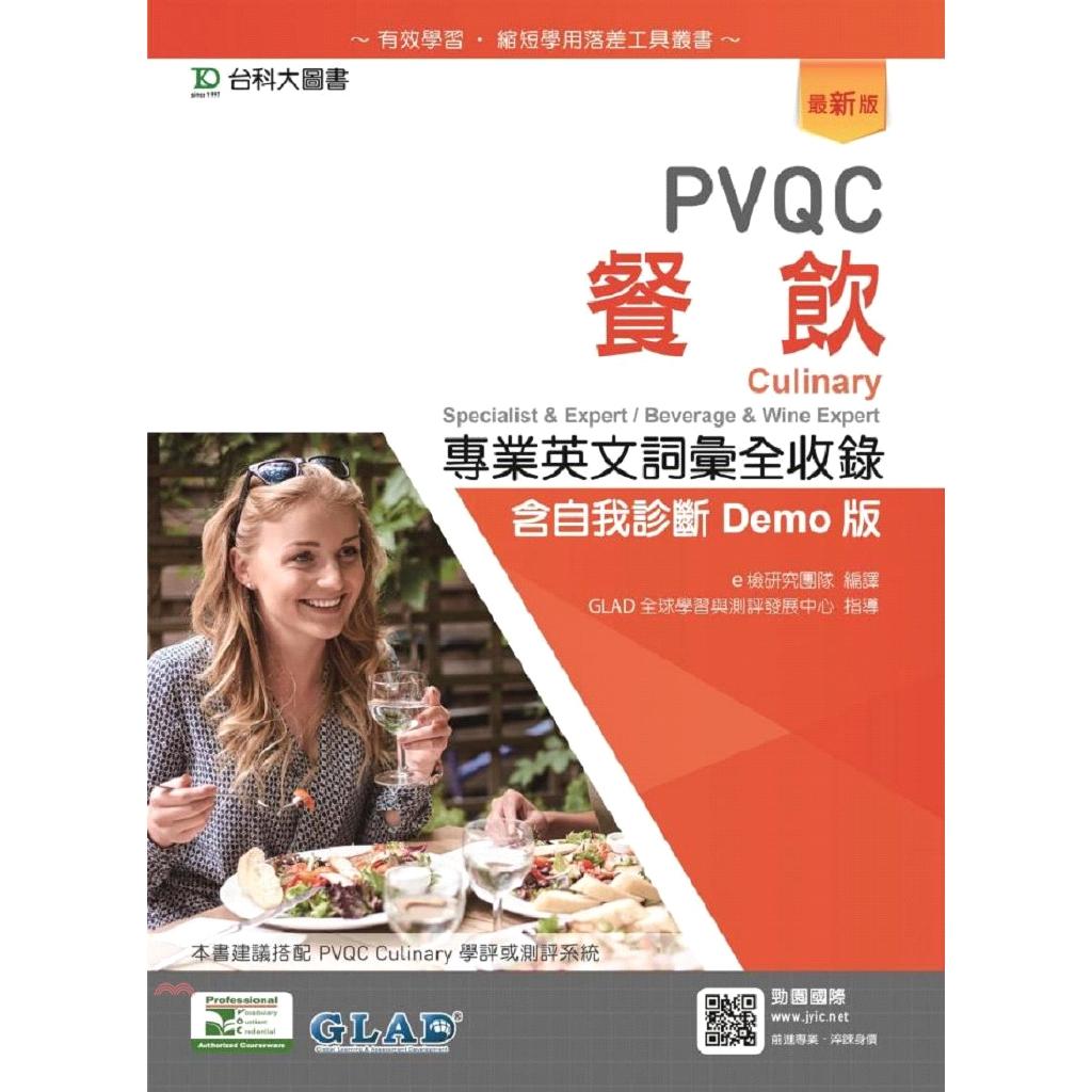 《台科大圖書》PVQC餐飲專業英文詞彙全收錄(含自我診斷Demo版)[9折]