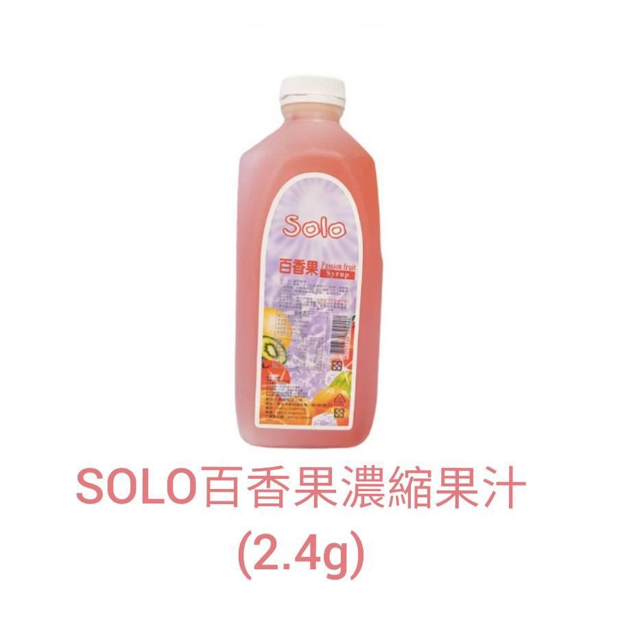 【SOLO】百香果濃縮果汁(2.4kg)