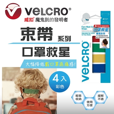 VELCRO 威扣 醫護系列-魔鬼氈神奇舒壓口罩束帶-彩色 (減緩長時間戴口罩的不適感)