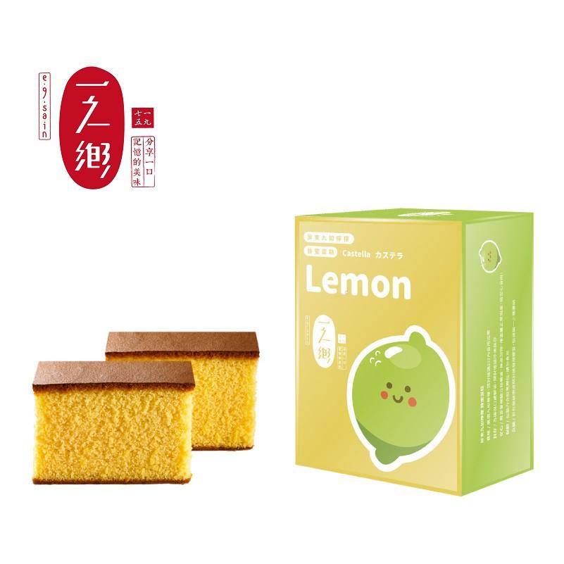 【一之鄉】檸檬蜂蜜蛋糕-嚴選小農系列(5片裝)